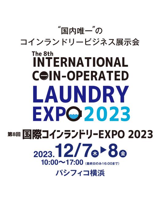国際コインランドリーEXPO2016